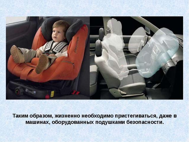 Таким образом, жизненно необходимо пристегиваться, даже в машинах, оборудован...