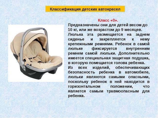 Классификация детских автокресел Класс «0». Предназначены они для детей весом...