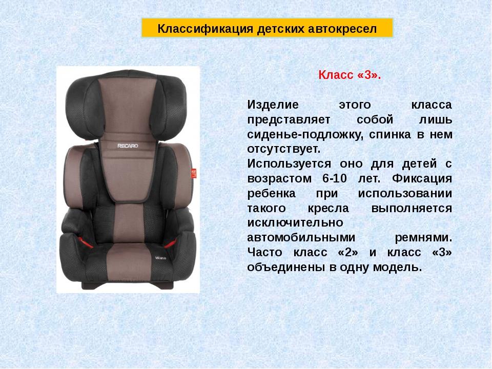 Класс «3». Изделие этого класса представляет собой лишь сиденье-подложку, спи...