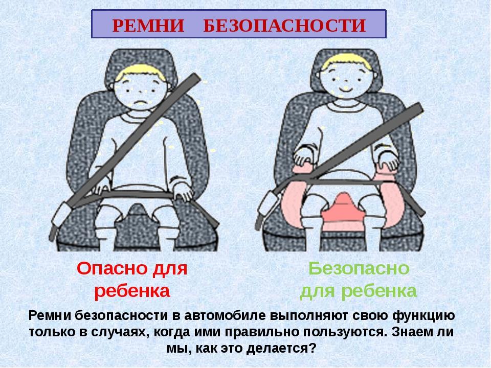 Ремни безопасности в автомобиле выполняют свою функцию только в случаях, когд...