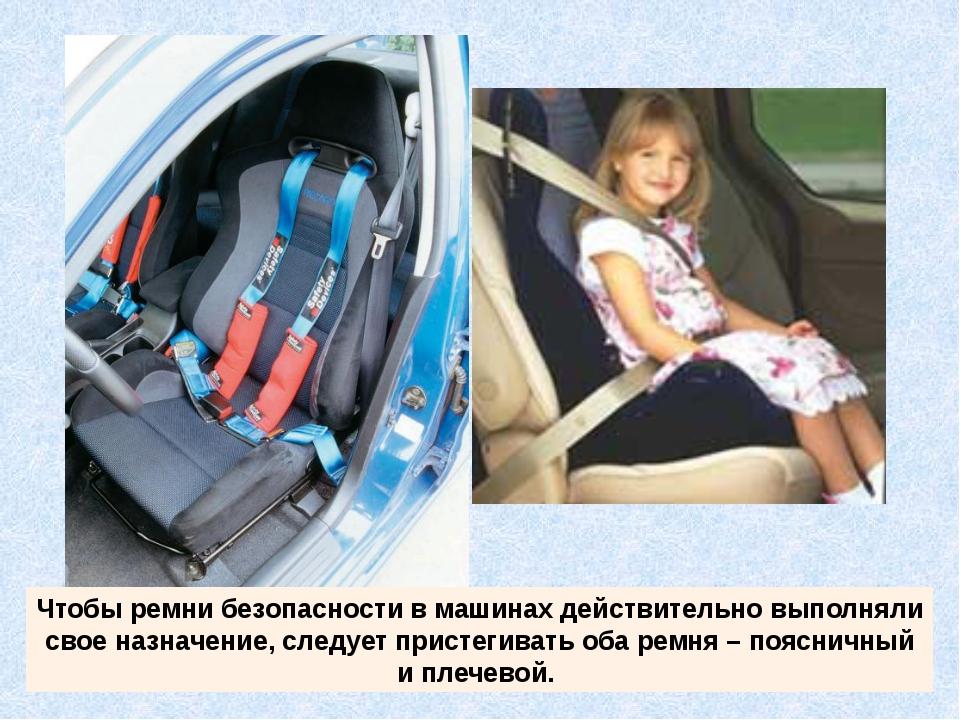 Чтобы ремни безопасности в машинах действительно выполняли свое назначение, с...