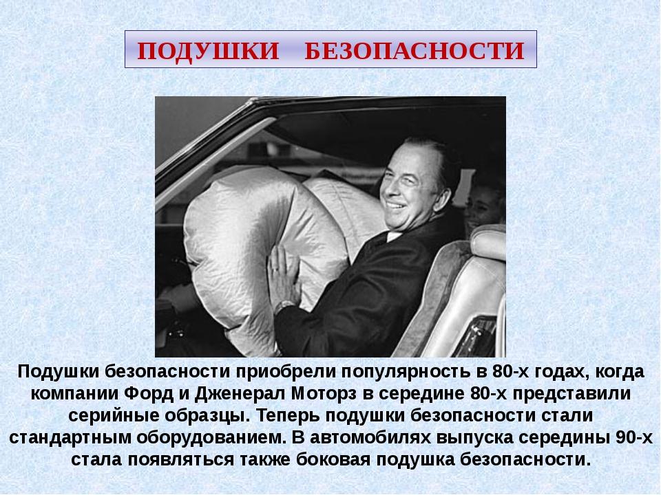 Подушки безопасности приобрели популярность в 80-х годах, когда компании Форд...