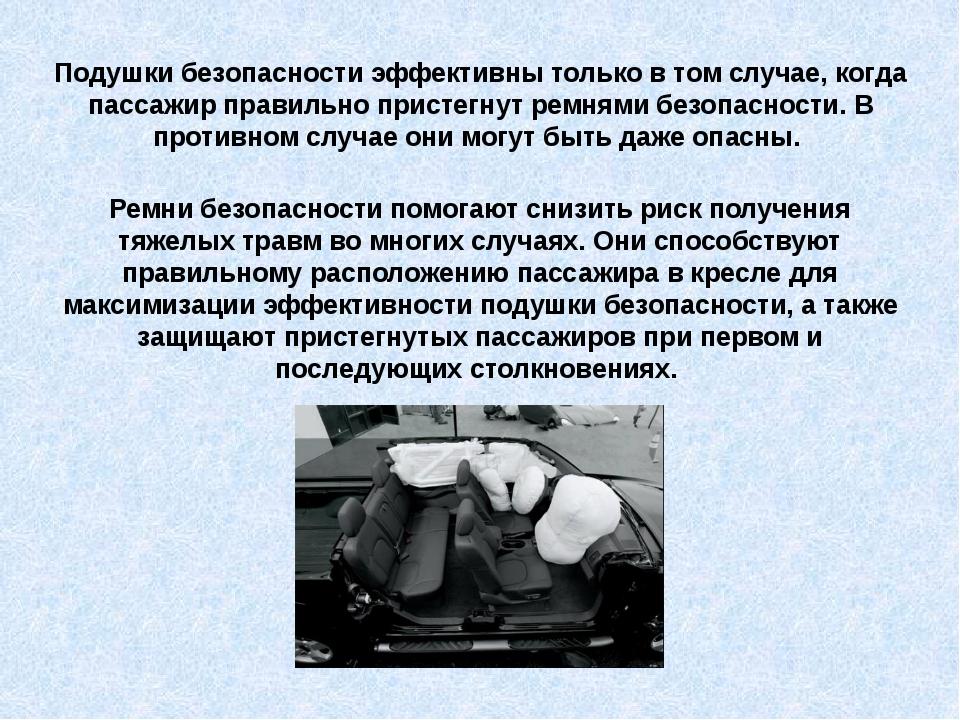 Подушки безопасности эффективны только в том случае, когда пассажир правильно...