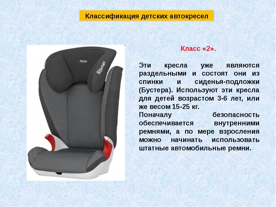 Класс «2». Эти кресла уже являются раздельными и состоят они из спинки и сиде...