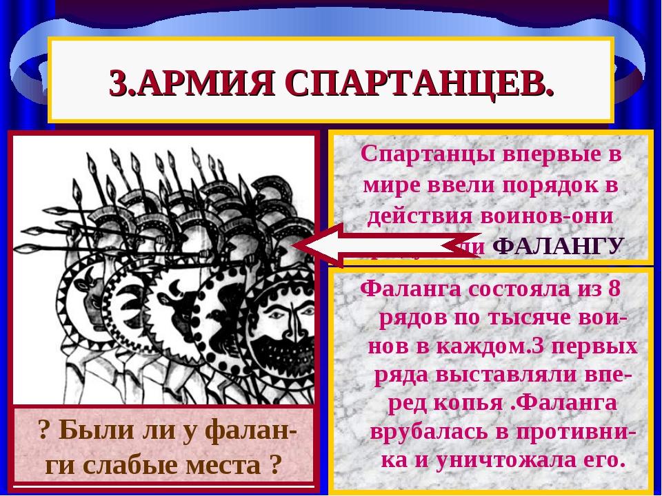 3.АРМИЯ СПАРТАНЦЕВ. Фаланга состояла из 8 рядов по тысяче вои-нов в каждом.3...