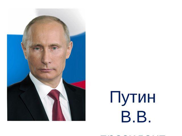 Путин В.В. президент РФ