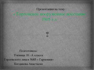 Презентация на тему : « Горловское вооруженное восстание 1905 г.» Подготови
