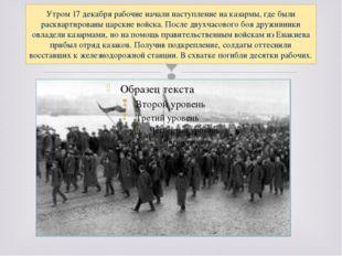 Утром17 декабрярабочие начали наступление на казармы, где были расквартиров