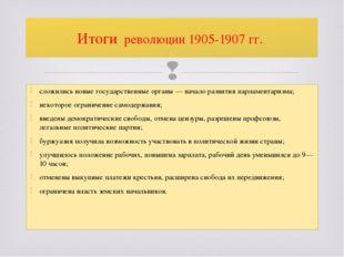 сложились новые государственные органы— начало развития парламентаризма; нек