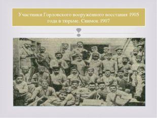 Участники Горловского вооружённого восстания 1905 года в тюрьме. Снимок 1907 