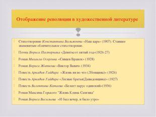 СтихотворениеКонстантина Бальмонта«Наш царь» (1907). Ставшее знаменитым обл
