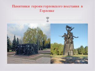 Памятники героям горловского восстания в Горловке 