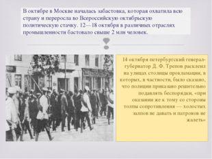 14 октябряпетербургский генерал-губернаторД.Ф.Треповрасклеил на улицах с