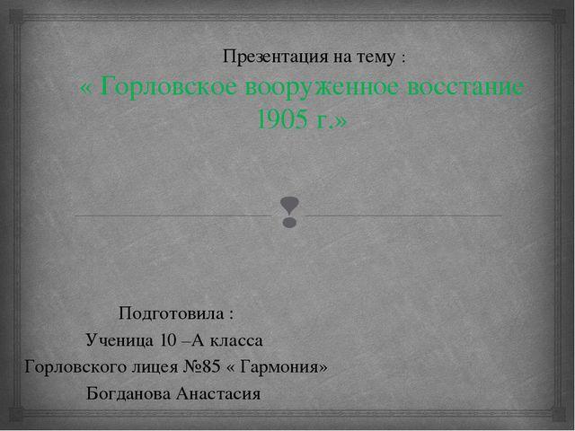 Презентация на тему : « Горловское вооруженное восстание 1905 г.» Подготови...