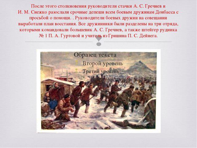 После этого столкновения руководители стачки А.С.Гречнев и И.М.Снежко раз...