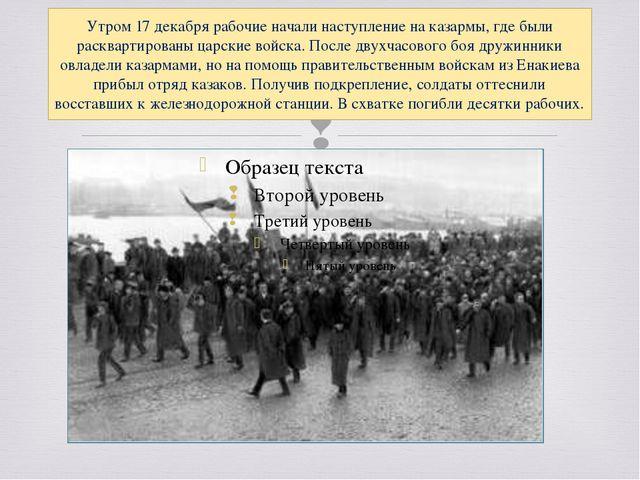 Утром17 декабрярабочие начали наступление на казармы, где были расквартиров...