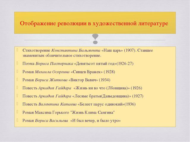 СтихотворениеКонстантина Бальмонта«Наш царь» (1907). Ставшее знаменитым обл...