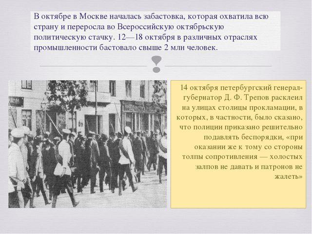 14 октябряпетербургский генерал-губернаторД.Ф.Треповрасклеил на улицах с...
