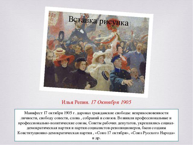 Илья Репин.17 Октября 1905 Манифест 17 октября 1905г. даровал гражданские с...