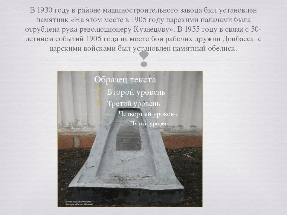 В 1930 году в районе машиностроительного завода был установлен памятник «На э...