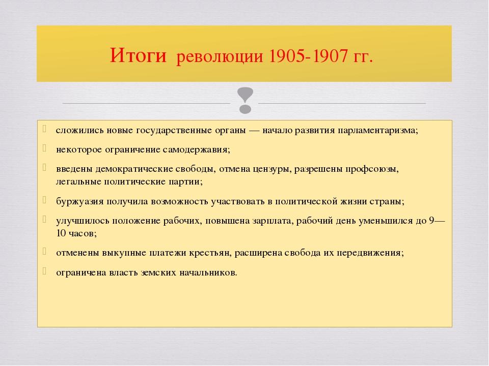 сложились новые государственные органы— начало развития парламентаризма; нек...