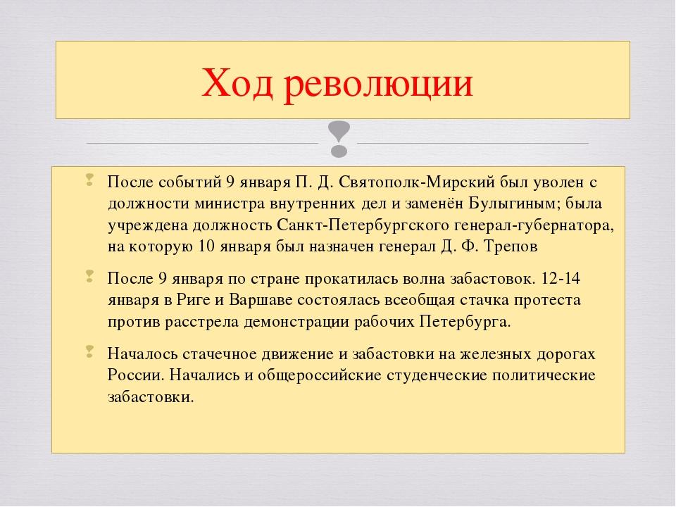 После событий 9 январяП.Д.Святополк-Мирскийбыл уволен с должности министр...