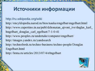http://ru.wikipedia.org/wiki http://encyklopedia.narod.ru/bios/nauka/engelbat