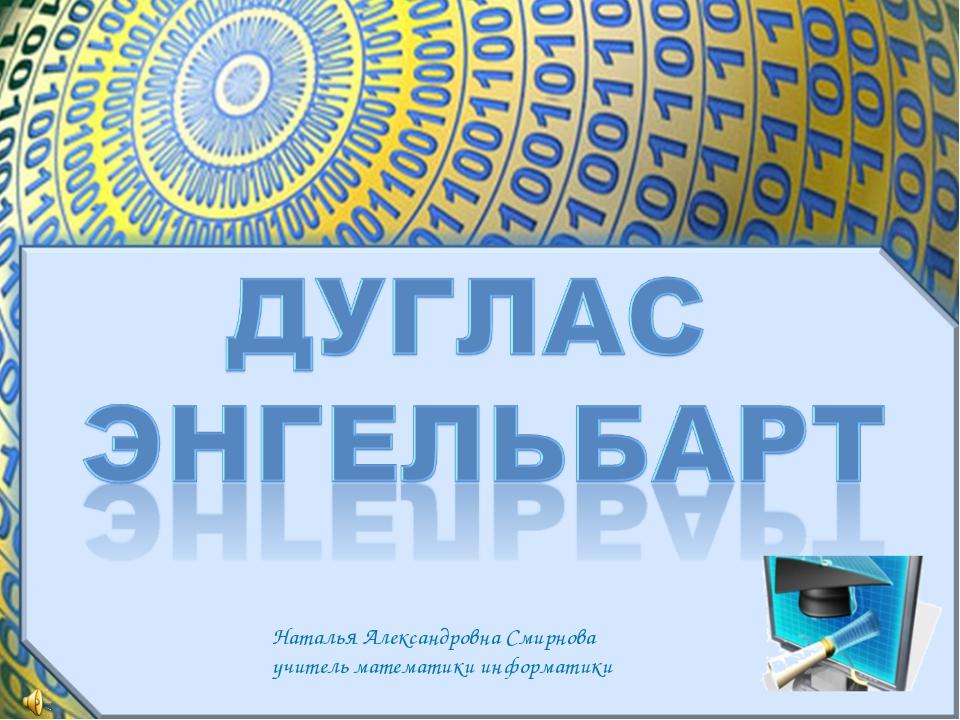 Наталья Александровна Смирнова учитель математики информатики