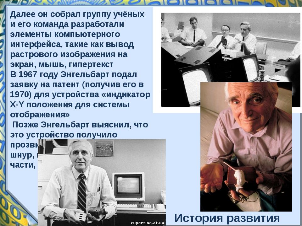 Далее он собрал группу учёных и его команда разработали элементы компьютерног...