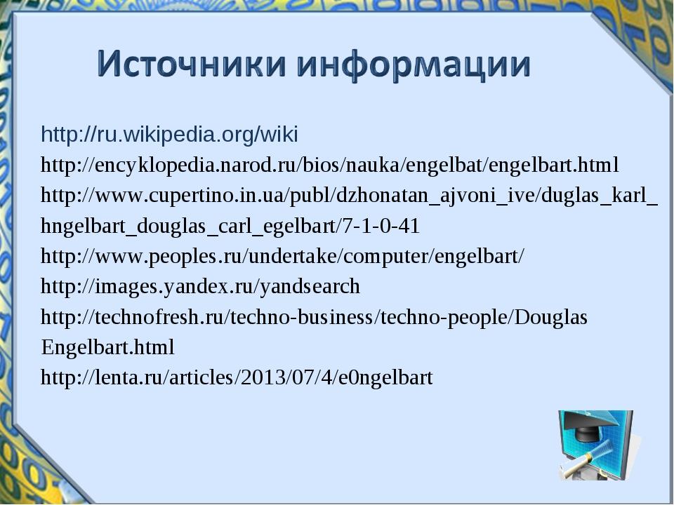 http://ru.wikipedia.org/wiki http://encyklopedia.narod.ru/bios/nauka/engelbat...