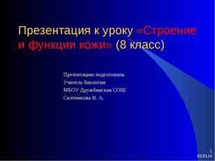 * * Презентация к уроку «Строение и функции кожи» (8 класс) Презентацию подго