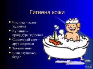 * * Гигиена кожи Чистота – залог здоровья Купание – процедура здоровья Солне