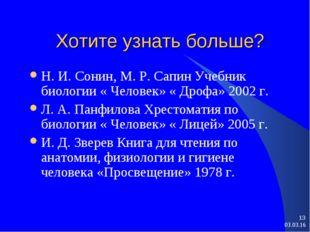 * * Хотите узнать больше? Н. И. Сонин, М. Р. Сапин Учебник биологии « Человек