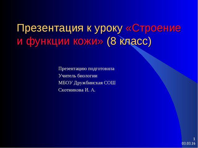 * * Презентация к уроку «Строение и функции кожи» (8 класс) Презентацию подго...