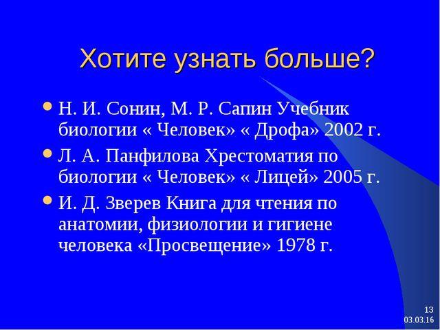 * * Хотите узнать больше? Н. И. Сонин, М. Р. Сапин Учебник биологии « Человек...