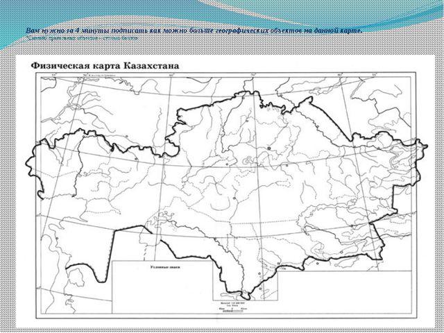 Вам нужно за 4 минуты подписать как можно больше географических объектов на д...