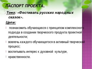 Тема: «Фестиваль русских народных сказок». Цели: познакомить обучающихся с п
