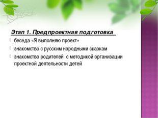 Этап 1. Предпроектная подготовка беседа «Я выполняю проект» знакомство с рус