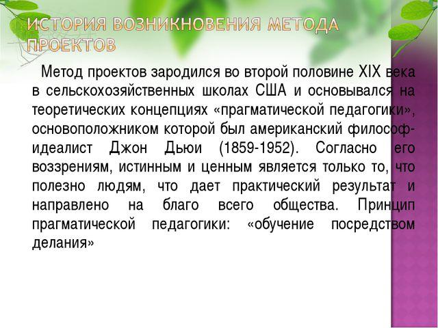 Метод проектов зародился во второй половине XIX века в сельскохозяйственных...