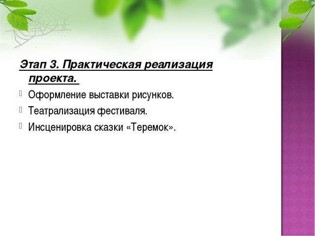 Этап 3. Практическая реализация проекта. Оформление выставки рисунков. Театра...