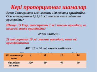 Кері пропорционал шамалар Есеп: Тапсырманы 4жұмысшы 120 сағата орындайды. Осы