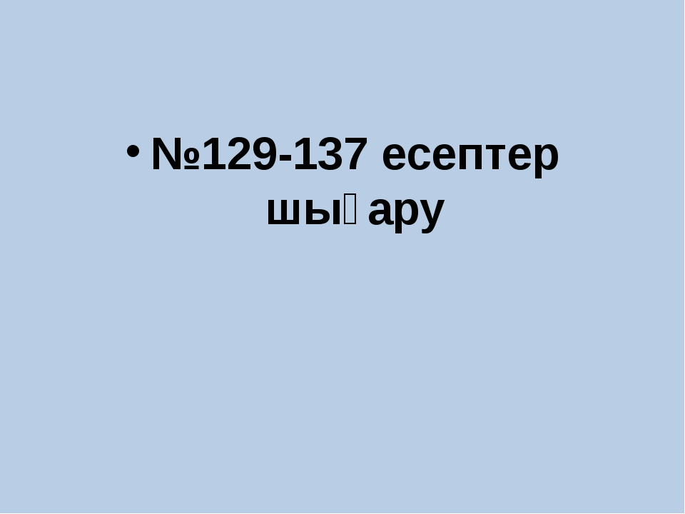 №129-137 есептер шығару
