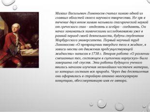 Михаил Васильевич Ломоносов считал химию одной из главных областей своего нау