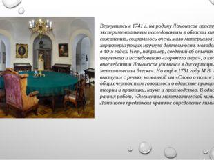 Вернувшись в 1741 г. на родину Ломоносов приступил к экспериментальным исслед