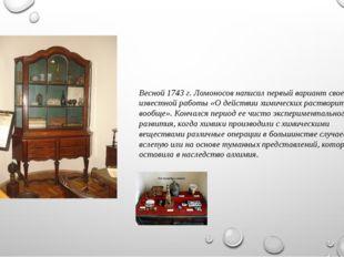 Весной 1743 г. Ломоносов написал первый вариант своей известной работы «О дей