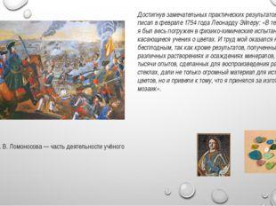 Достигнув замечательных практических результатов, Ломоносов писал в феврале 1