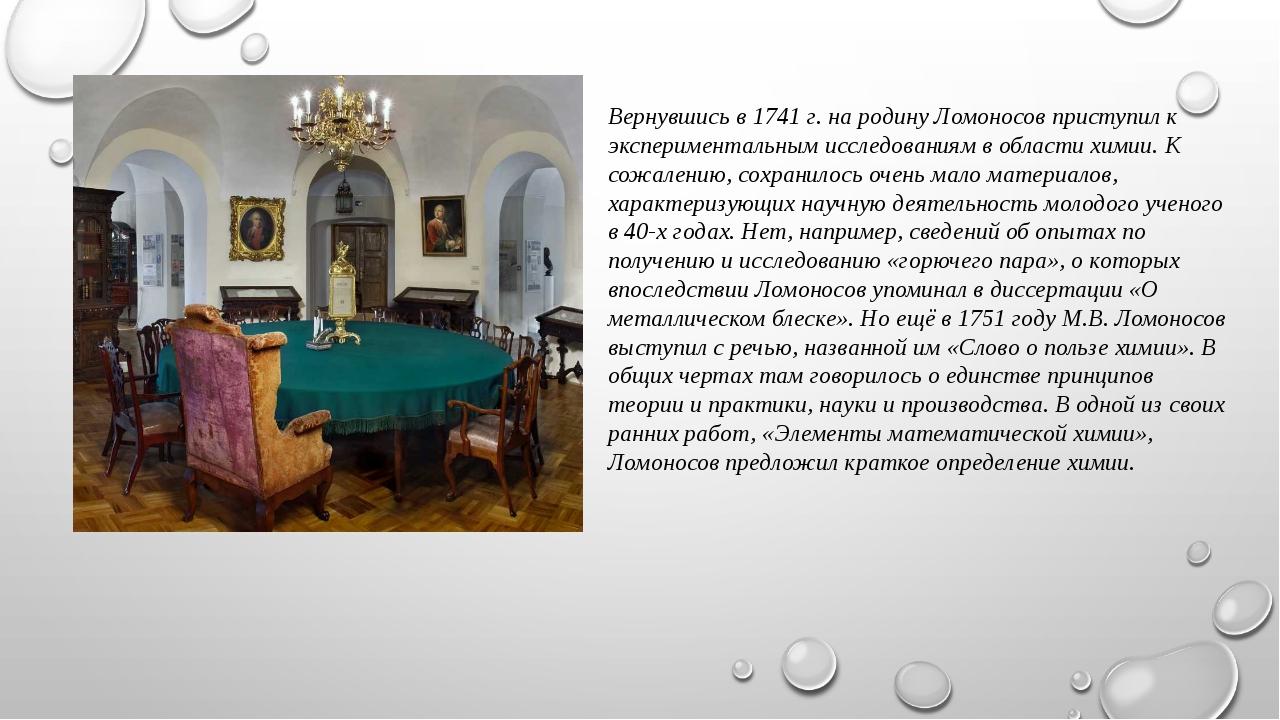 Вернувшись в 1741 г. на родину Ломоносов приступил к экспериментальным исслед...