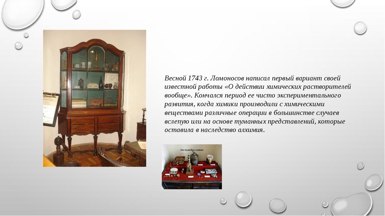 Весной 1743 г. Ломоносов написал первый вариант своей известной работы «О дей...