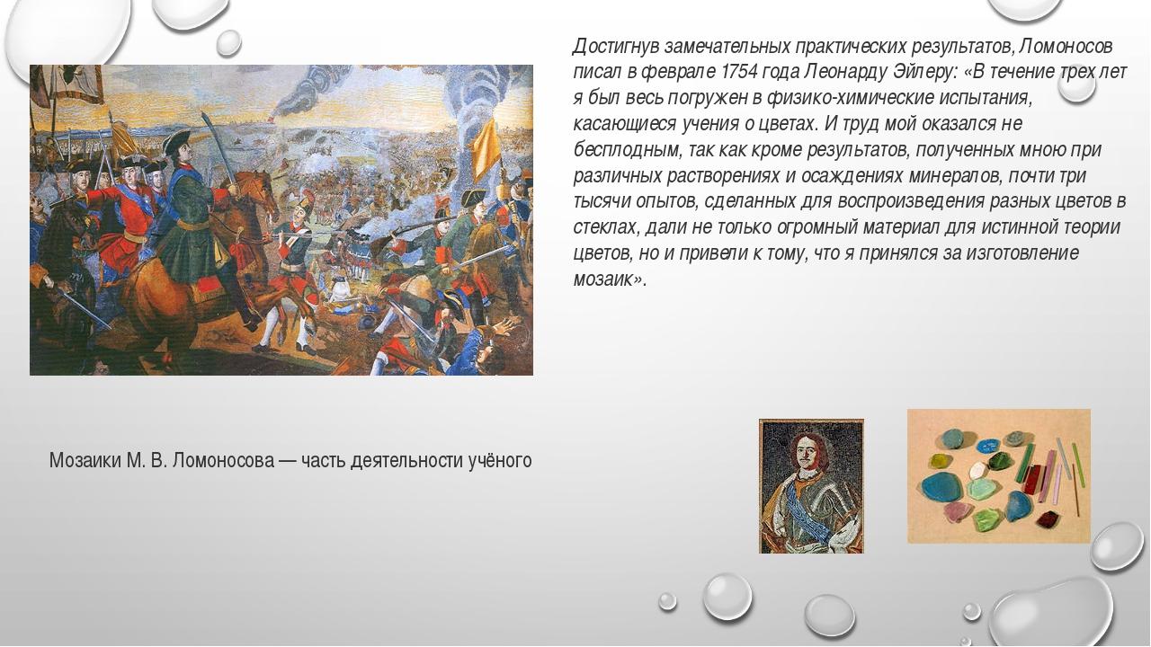 Достигнув замечательных практических результатов, Ломоносов писал в феврале 1...