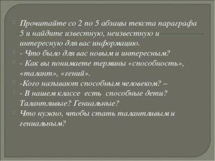 Прочитайте со 2 по 5 абзацы текста параграфа 5 и найдите известную, неизвестн